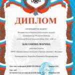 Бакланова Марина диплом 2015
