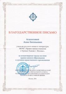 Благод. письмо Агапитова