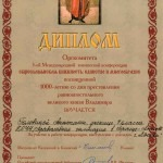 Головина Анастасия диплом 2015