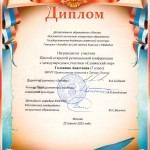 Головина диплом 2 2015