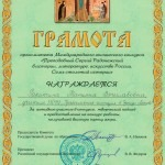 Грамота Ракитина Серг Радонеж 2014 уч.русского и литер.