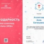 Диплом Агапитова А.В 2016 учит английск.
