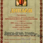 Диплом Ракитина кн.Владимир2015 уч.русского и литер.
