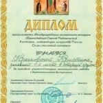Крачковская диплом 2014