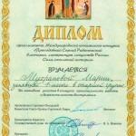 Мухранова диплом 2014