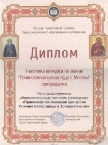 Diplom_01