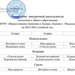 РаспУроковВне_01