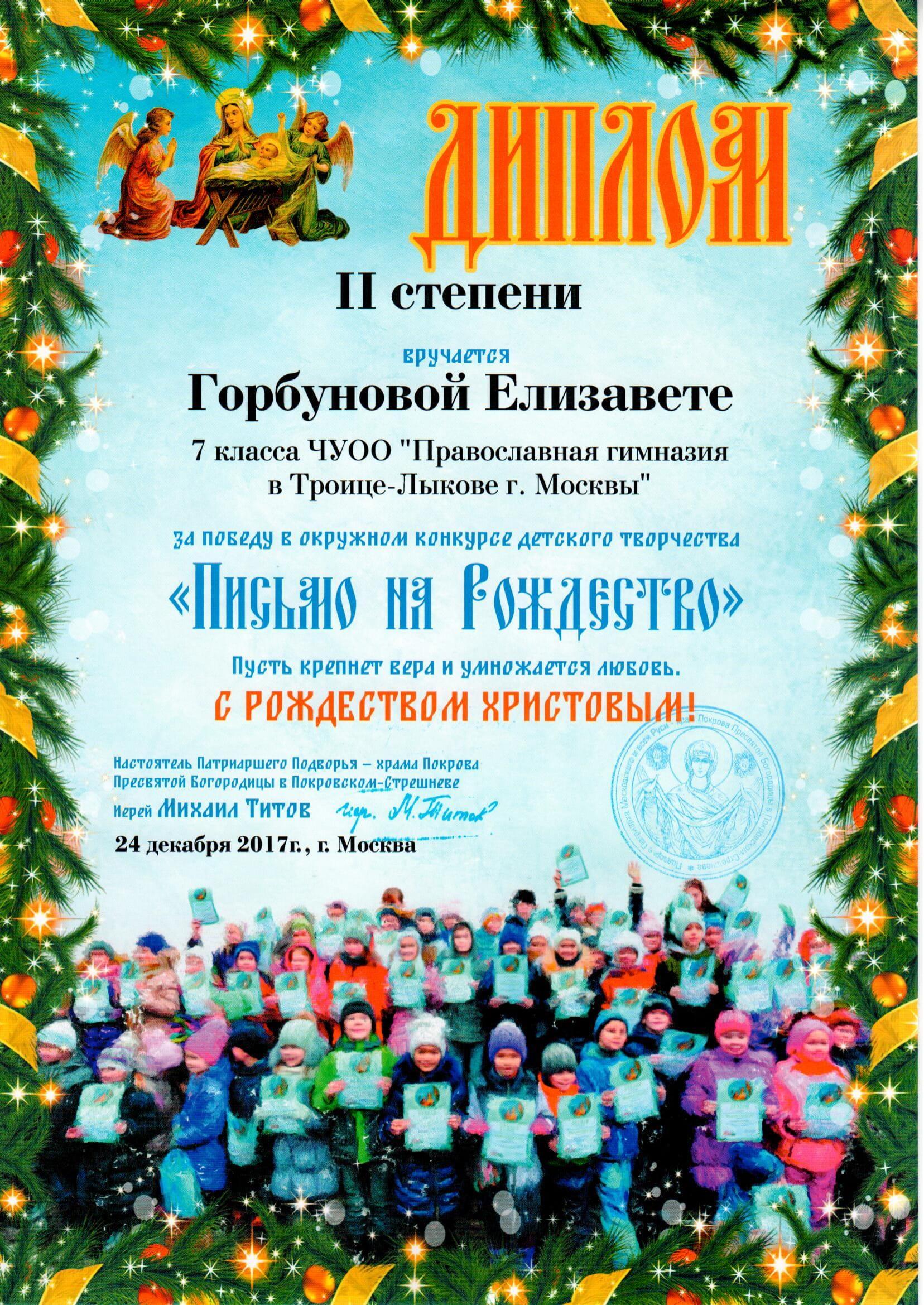 Грамоты Конкурс Письмо на Рождество-03