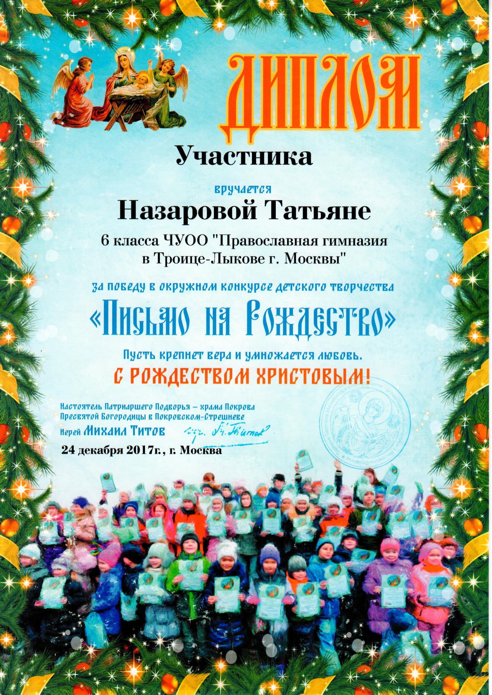 Грамоты Конкурс Письмо на Рождество-06