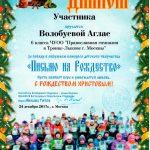 Грамоты Конкурс Письмо на Рождество-08