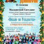 Грамоты Конкурс Письмо на Рождество-11