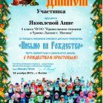 Грамоты Конкурс Письмо на Рождество-14