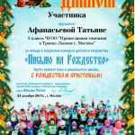 Грамоты Конкурс Письмо на Рождество-20