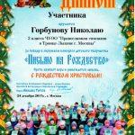 Грамоты Конкурс Письмо на Рождество-21