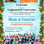 Грамоты Конкурс Письмо на Рождество-24
