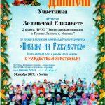 Грамоты Конкурс Письмо на Рождество-26