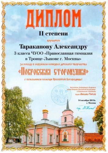 3 кл Тараканову Александру