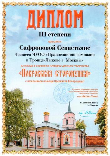 4 кл Сафроновой Севастьяне