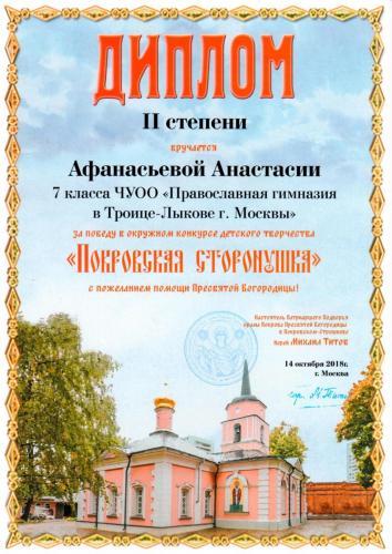 7 кл Афанасьевой Анастасии