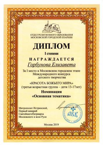 Диплом 1 место Горбунова Лиза