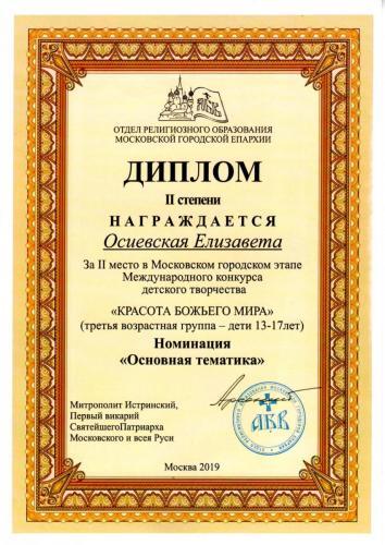 Диплом 2 место Осиевская Лиза